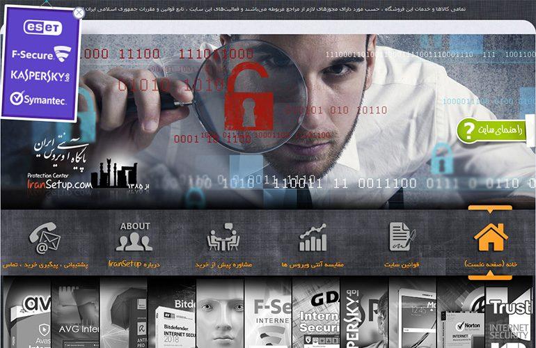 پایگاه آنتی ویروس ایران