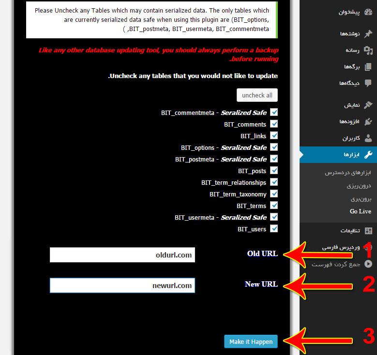 تغییر آدرس دامین سایت وردپرس