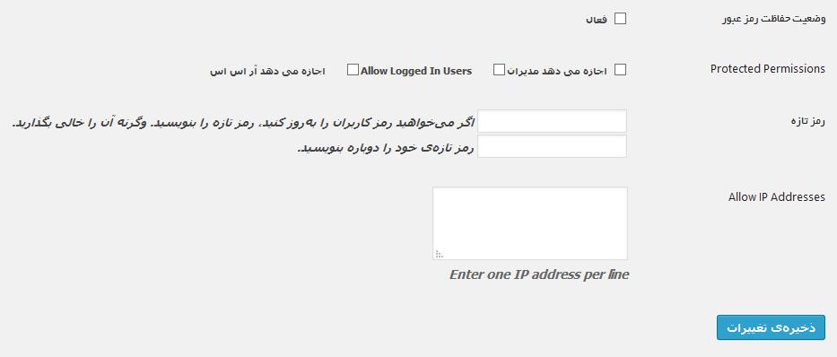 رمزگذاری کل سایت وردپرس