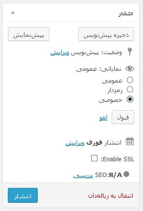 رمزگذاری پست در وردپرس