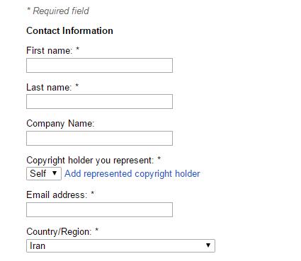 فرم مربوط به گزارش کپی رایت گوگل