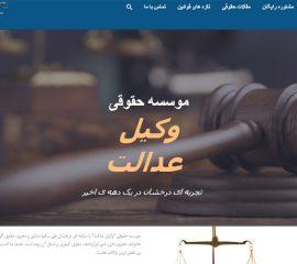 موسسه حقوقی وکیل عدالت