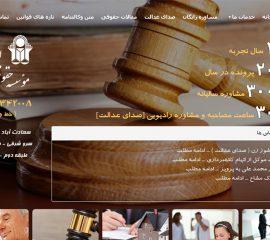 موسسه حقوقی عدالت نو